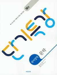 단기특강 고등 국어영역 문학(2021)