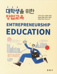 대학생을 위한 창업교육