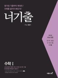너기출 For 2021 고등 수학1(2020)