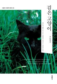 검은 고양이: 포 단편선