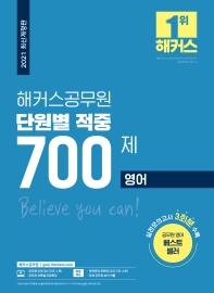 해커스공무원 영어 단원별 적중 700제(2021)