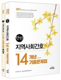 탄탄 지역사회간호 14개년 기출문제집+워크북 세트(2021)