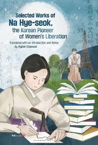 Selected Works of Na Hye-seok, the Korean Pioneer of Women's Liberation