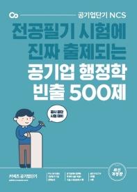 공기업단기 공기업 행정학 빈출 500제