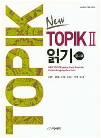 New TOPIK 2 읽기: 중고급