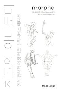 최고의 아나토미 인체 형태학 데생 테크닉 옴니버스 에디션