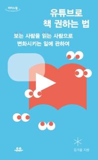 유튜브로 책 권하는 법(큰글자도서)