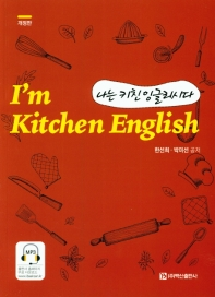 나는 키친 잉글리시다