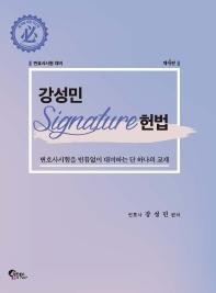 강성민 signature 헌법