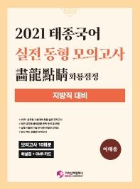 태종국어 실전동형 모의고사 화룡점정(2021)