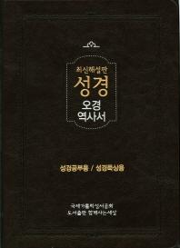 최신해설판 성경(오경/역사서)(색인)