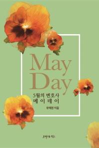 5월의 변호사 메이데이(May Day)