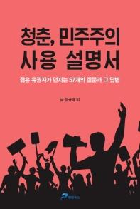 청춘, 민주주의 사용 설명서