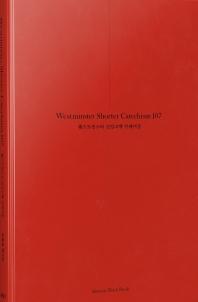 웨스트민스터 신앙고백 카테키즘 107