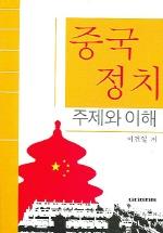 중국정치 (주제와 이해)