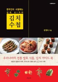 김치수첩 (큰글자도서) (컬러판)