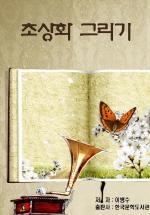 초상화 그리기_이병수