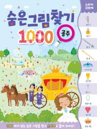 메가두뇌력 플러스 숨은그림찾기 1000: 공주