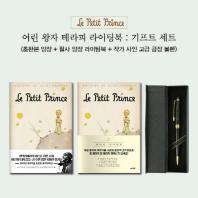 어린왕자 테라피 라이팅북: 기프트세트