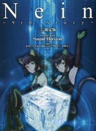 NEIN 9TH STORY 3 限定版