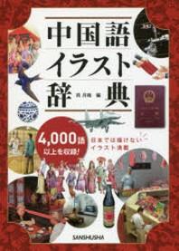 中國語イラスト辭典 4000語以上收錄!