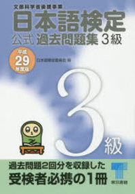日本語檢定公式過去問題集3級 文部科學省後援事業 平成29年度版