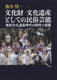 文化財/文化遺産としての民俗藝能 無形文化遺産時代の硏究と保護