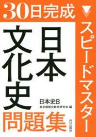 30日完成スピ-ドマスタ-日本文化史問題集日本史B
