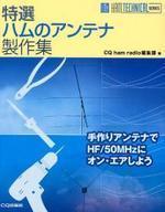特選ハムのアンテナ製作集 手作りアンテナでHF/50MHZにオン.エアしよう