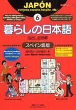 暮らしの日本語指さし會話帳6