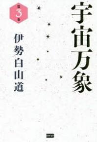 宇宙万象 第3卷