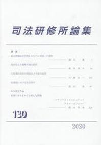司法硏修所論集 第130號(2020)