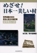 めざせ!日本一美しい村 世界遺産の村の自治と自立の設計圖(岐阜縣白川村)