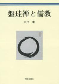 盤珪禪と儒敎