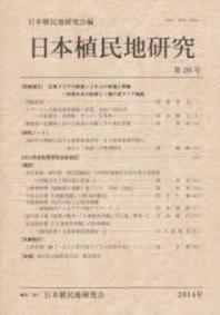 日本植民地硏究  26