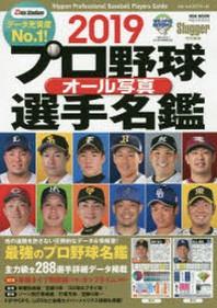 プロ野球オ-ル寫眞選手名鑑 2019