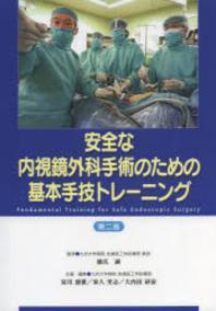 安全な內視鏡外科手術のための基本手技トレ-ニング