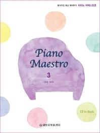 피아노 마에스트로(Piano Maestro). 3