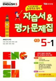 초등 영어 5-1 자습서&평가문제집(2020)
