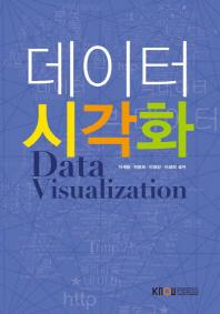 데이터시각화(1학기)