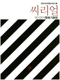 씨리얼 고등 영어영역 독해기본편(2018)