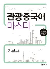 관광중국어 마스터: 기본편