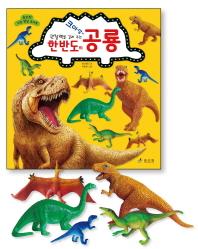 관찰력을 길러주는 크아앙 한반도의 공룡