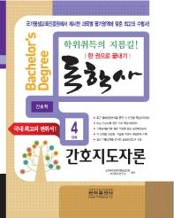 간호지도자론 한권으로 끝내기(독학사 간호학 4단계)(2019)