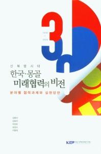 신북방시대 한국 몽골 미래협력의 비전