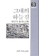 그대의 하늘길