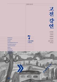 고전 강연. 7: 근대 현대 소설(2)