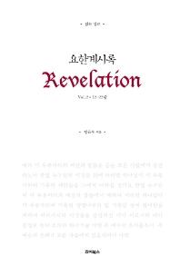 읽는 설교 요한계시록 Vol. 2(12-22장)