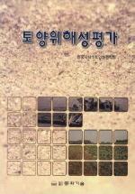 토양위해성평가
