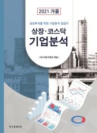 상장·코스닥 기업분석(2021년 가을)